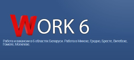 Работа в Беларуси | Вакансии Беларусь